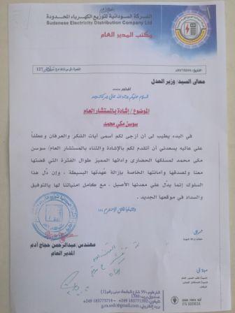 الشركة السوداننية يشيد بالمستشار العام سوسن مكي