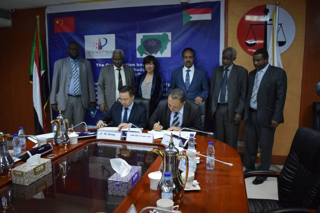 توقيع إتفاق بين السودان والصين في مجال الملكية الفكرية