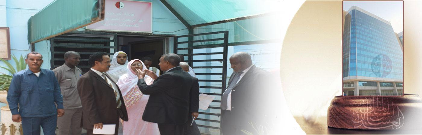 في زيارته لمقر المسجل التجاري ,وزير العدل يوجه بتحسين بيئة العمل و الإسراع بتكملة أنظمة الحوسبة